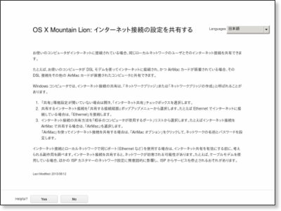 http://support.apple.com/kb/PH10740?viewlocale=ja_JP