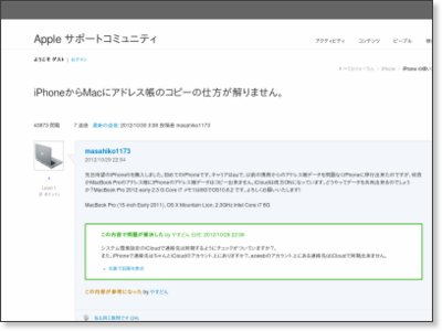 https://discussionsjapan.apple.com/message/100717986#100717986