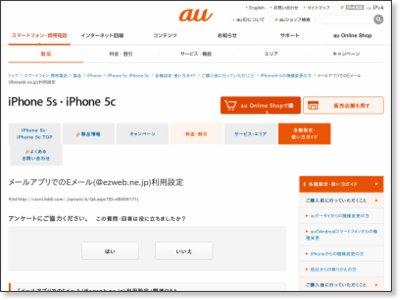 http://www.au.kddi.com/iphone/iphone5s-5c/support/guide/1/