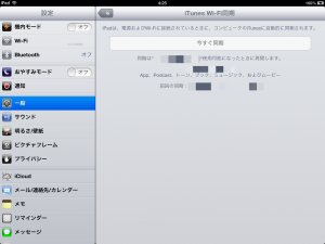 iTunesWifiSync
